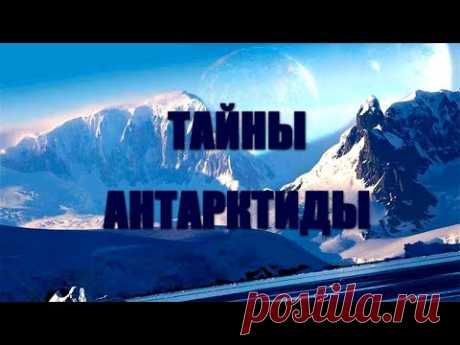 ТАЙНЫ ПОДВОДНОЙ АНТАРКТИДЫ - YouTube