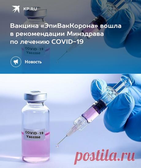 Вакцина «ЭпиВакКорона» вошла в рекомендации Минздрава по лечению COVID-19
