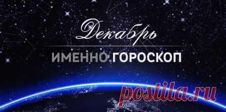 Гороскоп на декабрь 2015 года для каждого знака зодиака | Imenno.ru