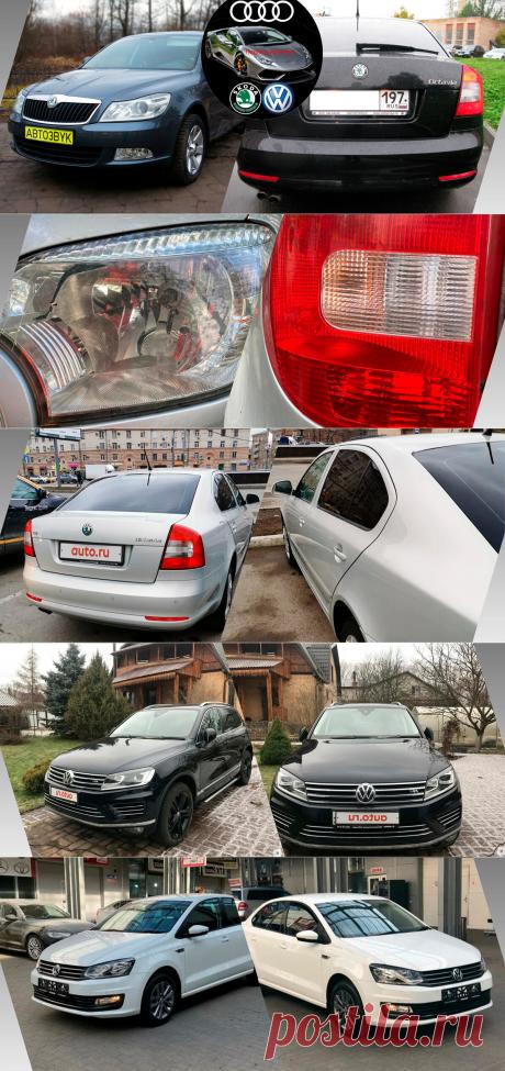 Топ 4 надежных авто VAG группы. Почему автовладельцы выбирают VAG | Автопрофессор | Яндекс Дзен