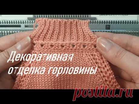Декоративная обработка горловины