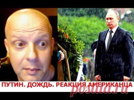 Путин под дождём. Реакция американца. Американский профессор на русском. - YouTube