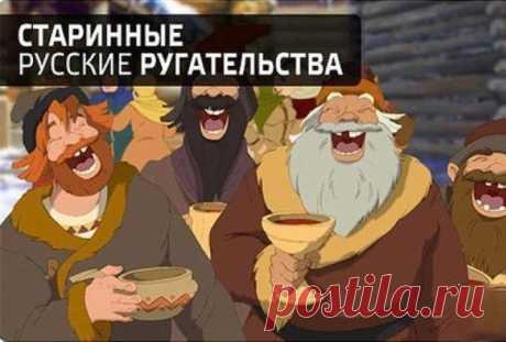 Ругательства Древней Руси Пожалуй, мы еще никогда не ругались так весело и изощренно. Обзывательства про ум Баламошка — полоумный, дурачок Божевольный — худоумный, дурной Божедурье — дурак от природы Глуподырый —…   Обзыватель…