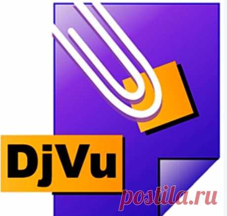 Как открыть файл djvu на компьютере — 4 лучшие программы