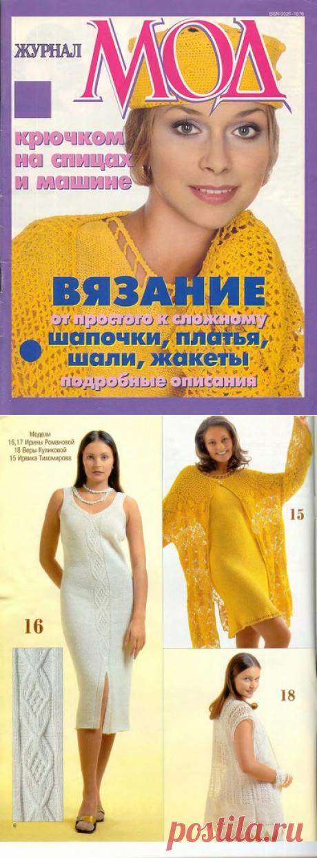 Журнал Мод 222