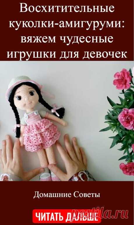 Восхитительные куколки-амигуруми: вяжем чудесные игрушки для девочек