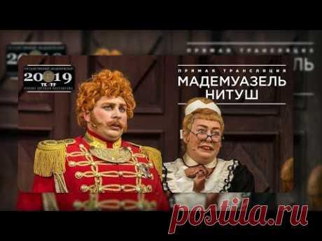 Мадемуазель Нитуш  -  Комедия, спектакль Театр им. Евг.Вахтангова