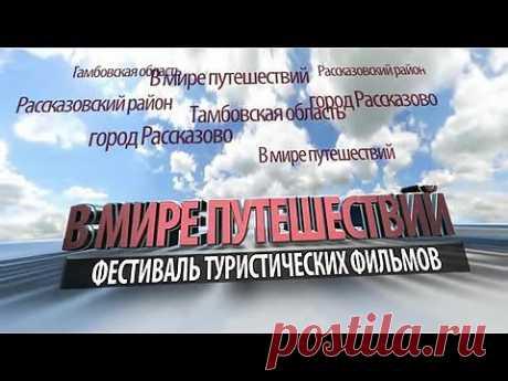 Видео Заставка для Фестиваля туристических фильмов. В мире путешествий - YouTube