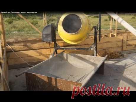 Опилкобетон 4 - Пропорции и процесс приготовления. Sawdust-concrete, composition.
