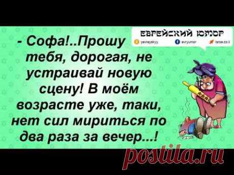Юмор. Еврейский юмор.Анекдоты из Одессы.Веселая музыкальная открытка для настроения.Позитив.
