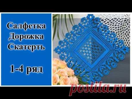 МАСТЕР-КЛАСС Салфетка, Дорожка, Скатерть крючком