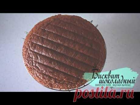 Бисквит шоколадный - YouTube