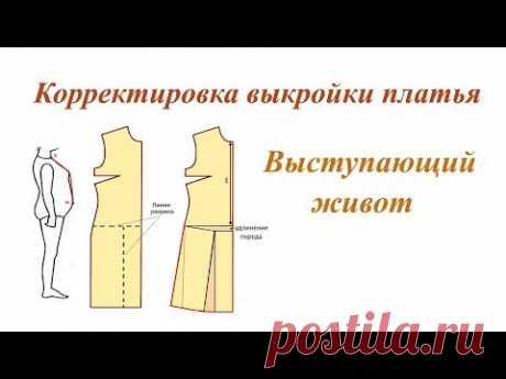 Корректировка выкройки платья. Выступающий живот