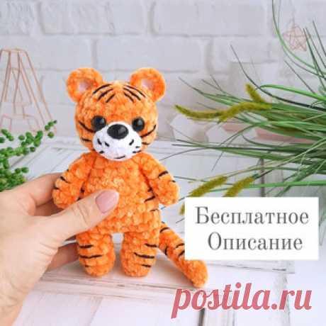 Тигрёнок амигуруми. Схемы и описания для вязания игрушек крючком! Бесплатный мастер-класс от Даши @dary_toys по вязанию плюшевого тигрёнка крючком. Размер вязаной игрушки примерно 15-16 см. Для изготовления такого ти…