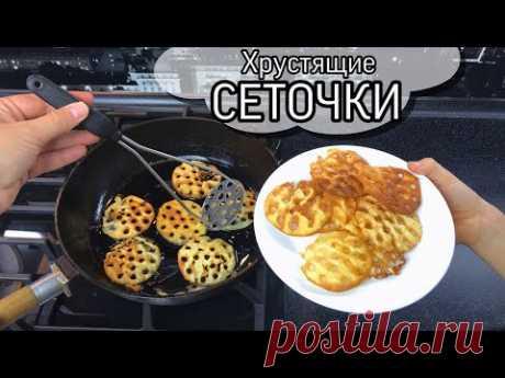 Хрустящие СЕТОЧКИ / Хворост новым способом / Печенье на кортофелемялке