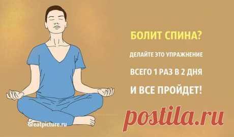 Болит спина? Делайте это упражнение 1 раз в 2 дня и все пройдет! Болит спина? Делайте это упражнение всего 1 раз в 2 дня и все пройдет!Если тебя мучает острая боль в спине и шее, имеются проблемы с