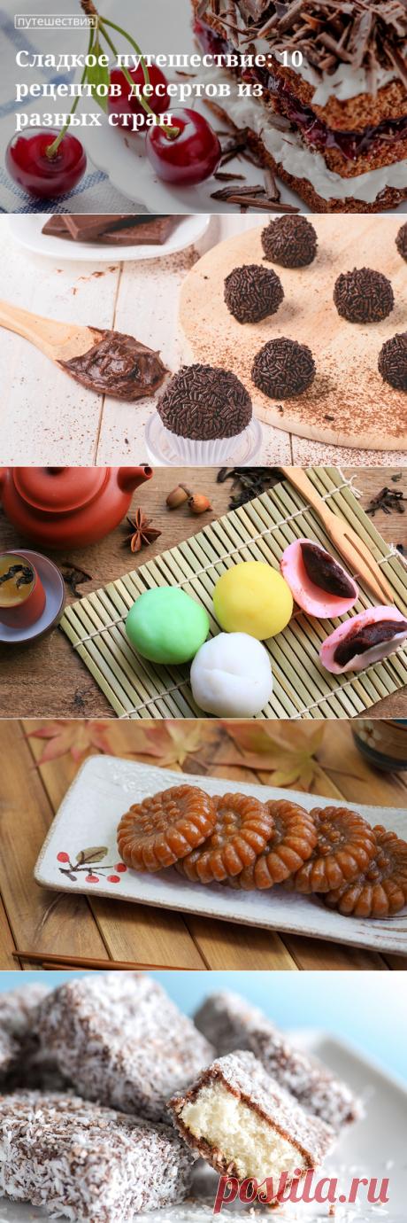 Десерты разных стран мира: как совместить путешествия и гастрономию