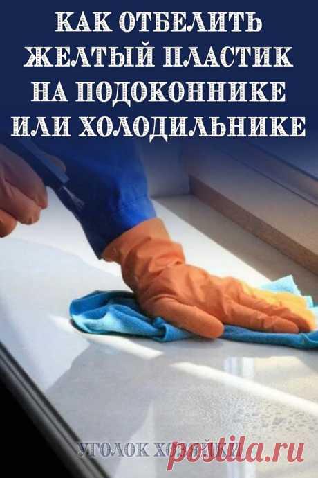 Как отбелить желтый пластик на подоконнике или холодильнике