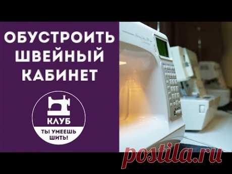 Как обустроить швейный кабинет