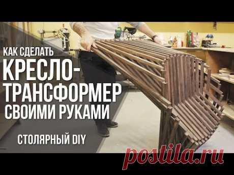 Раскладное кресло своими руками из фанеры | Кресло-трансформер | Столярный DIY