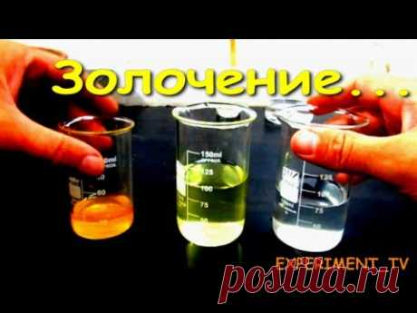 Composition of electrolyte for gilding which from you is hidden on YouTube! Recipe of solution FREE OF CHARGE!