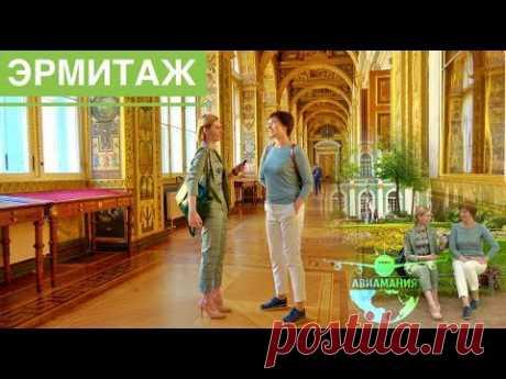 Экскурсия по Эрмитажу в Санкт Петербурге | Hermitage Museum in ENG | Эрмитаж видео от Авиамания