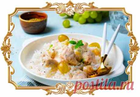 Курица с виноградом и рисом (рецепт на скорую руку, и диетический, и без глютена)  Куриное филе на подушке из рассыпчатого риса – отличный вариант семейного обеда или ужина. Нежный сливочный соус, сочный виноград и прованские травы придают блюду изысканности.  Время готовки:30 мин. Количество порций: 3.  Ингредиенты: Рис пропаренный – 3 варочных пакетика / 240 г. Куриное филе – 400 г. Сметана 20% жирности – 150 г. Виноград (без косточек) – 100 г. Смесь прованских трав – 1 ...