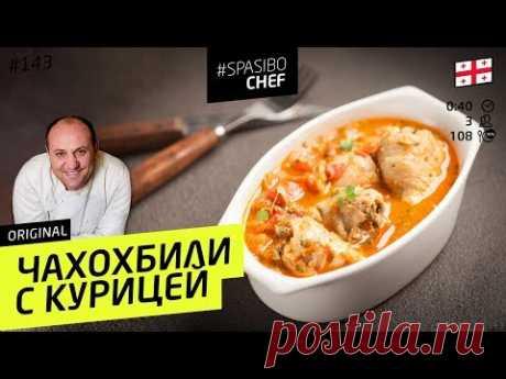 ЧАХОХБИЛИ - рецепт Ильи Лазерсона