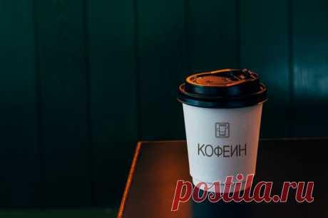 Где больше кофеина – в чашке чая или в чашке кофе? Количество кофеина в чашке чая и кофе зависит от ряда факторов. На содержание кофеина, например, влияет температуры воды и время заваривания, также важную роль играет сорт кофе и чая, местность, где их выращивали и многое другое …