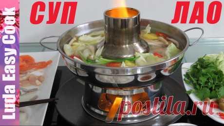 Вьетнамский Суп ЛАО (ЛАУ)  с МОРЕПРОДУКТАМИ -  традиционное вьетнамское блюдо.