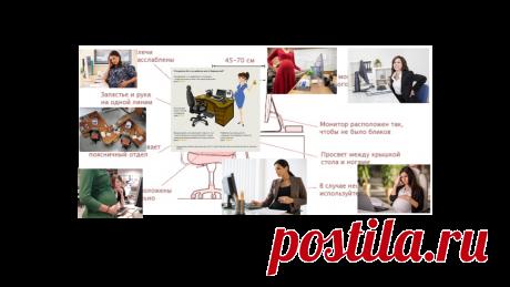 Как оборудовать рабочее место беременной сотрудницы в офисе | Жизнь и кошелек | Яндекс Дзен