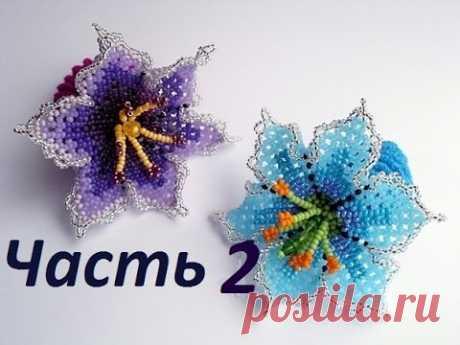 Las flores de los abalorios. Biseropletenie. El maestro la clase. La parte 2