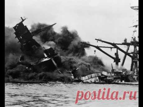 Вторая Мировая война - Перл Харбор