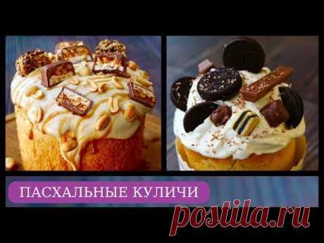 ПАСХАЛЬНЫЙ КУЛИЧ «СНИКЕРС» И «ОРЕО» Вкуснятина Нереальная!!! (ПАСКА)