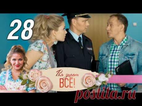Рая знает всё. 28 серия (2019) Мелодрама, детектив, комедия @ Русские сериалы