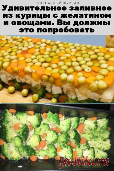 Удивительное заливное из курицы с желатином и овощами. Вы должны это попробовать