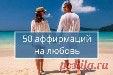 50 аффирмаций на счастливую любовь
