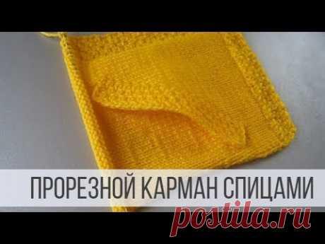 Прорезной карман спицами