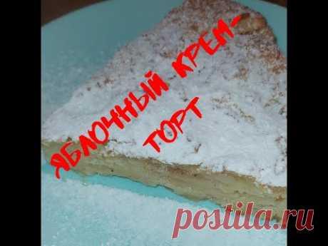 Яблочный крем-пирог. Всем привет готовим вкуснейший  яблочный пирог,крем-пирог,крем пирог из яблок,пирог из яблок, вкусный пирог,яблоки в креме,