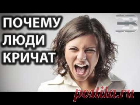Притча. Почему люди кричат друг на друга когда ссорятся