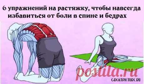 """6 упражнений на растяжку, чтобы избавиться от боли в спине и бедрах 6 упражнений на растяжку, чтобы избавиться от боли в спине и бедрах.""""Пока попа не болит - приключения не заканчиваются"""".Лучше упражнения для"""
