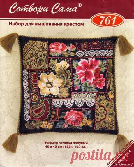 Диванная подушка с цветочным мотивом - вышитая крестом.Схема вышивки.