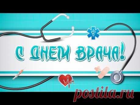 Красивая видео открытка с Днем врача * МУЗыкальный подарОК