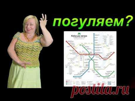Давайте погуляем, поговорим! Алена Никифорова
