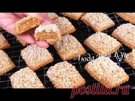 Простое Медово-творожное ПЕЧЕНЬЕ с ореховой крошкой Вкусное и очень нежное Люда Изи Кук печенье
