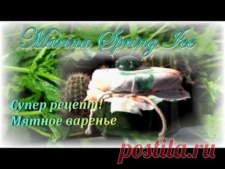 Recipe of mint jam. The best jam in the world) - YouTube