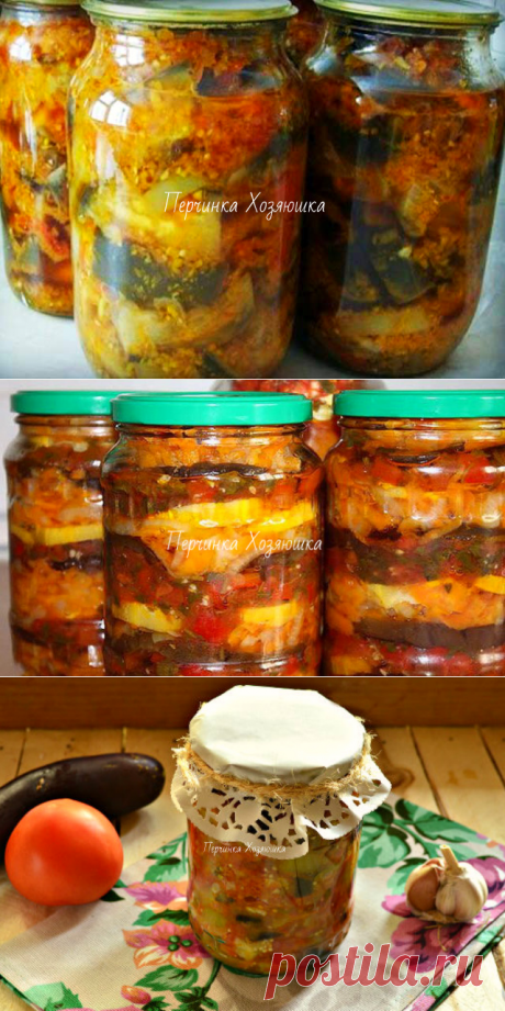 Салат из кабачков и баклажан на зиму - Заготовки от Перчинки - Perchinka Hozyayushka.ru