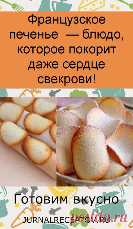 Французское печенье — блюдо, которое покорит даже сердце свекрови!