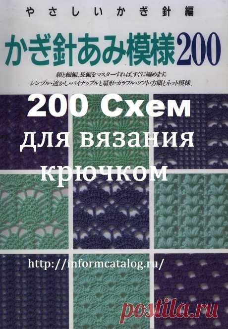 200 Схем для вязания крючком