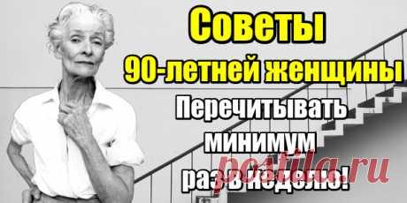 Советы 90-летней женщины. Перечитывать минимум раз в неделю! ➤➤➤➤➤➤➤➤